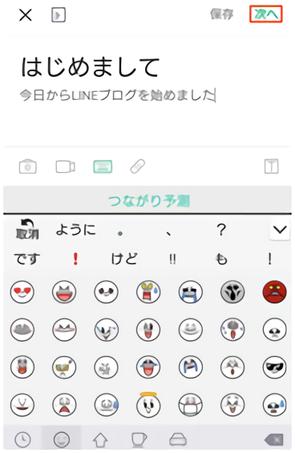 14_lineblog