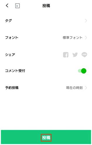 15_lineblog