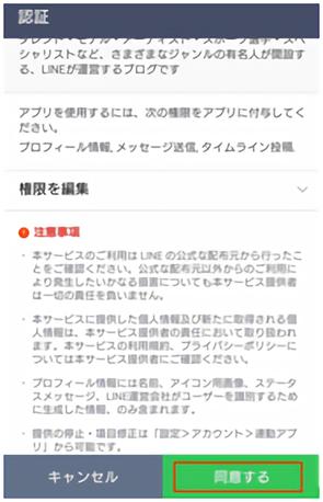 9_lineblog