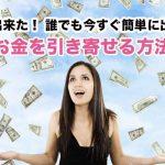 私も体験!誰でもできる最も簡単にお金を引き寄せる6つの方法