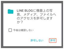 13_lineblog