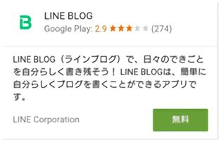1_lineblog