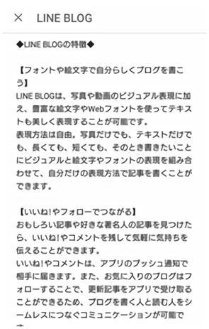 6_lineblog