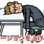 【ケース別おすすめ】仕事のモチベーションを効果的に上げる方法9選