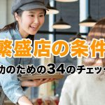 【繁盛店の条件】飲食店成功のための34のチェックポイント