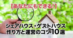 【あなたにもできる!】シェアハウス・ゲストハウスの作り方と運営のコツ10選