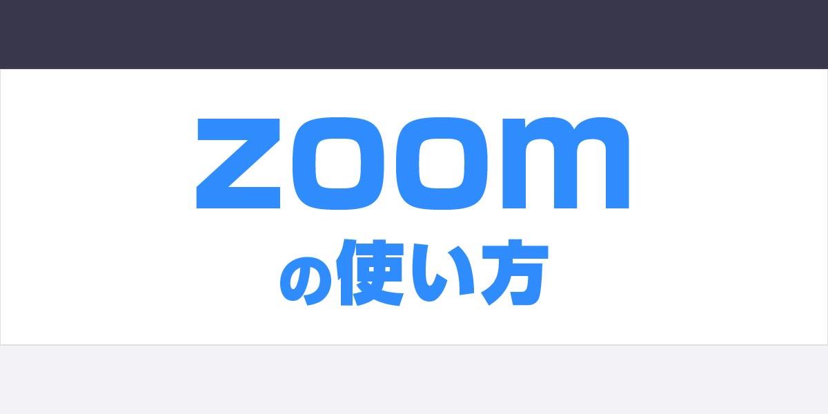 動画 Zoom 共有