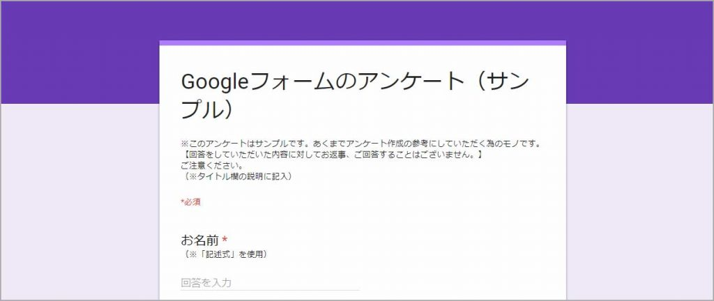 Googleフォームのアンケートサンプル